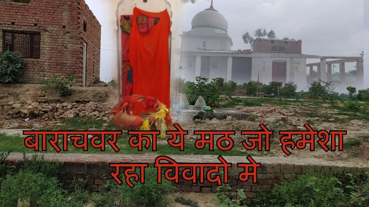 Photo of बाराचवर का ये मठ जो हमेशा रहा विवादो मे,यहां चार महंतो ने किया था,दाबेदारी पेश