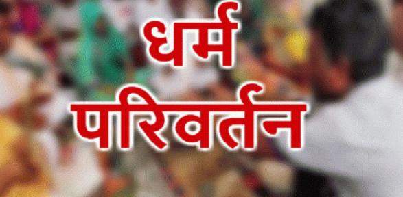 हिंदू बन लड़की को प्रेम जाल में फांस घर से भगा ले गया युवक
