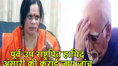 "Photo of पूर्व उप राष्ट्रपित हामिद अंसारी की कराई जाय जांच ""sadhvi prachi v/s hamid ansari"""