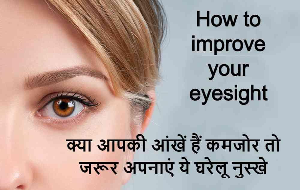 क्या आपकी आंखें हैं कमजोर तो जरूर अपनाएं ये घरेलू नुस्खे , How to improve your eyesight