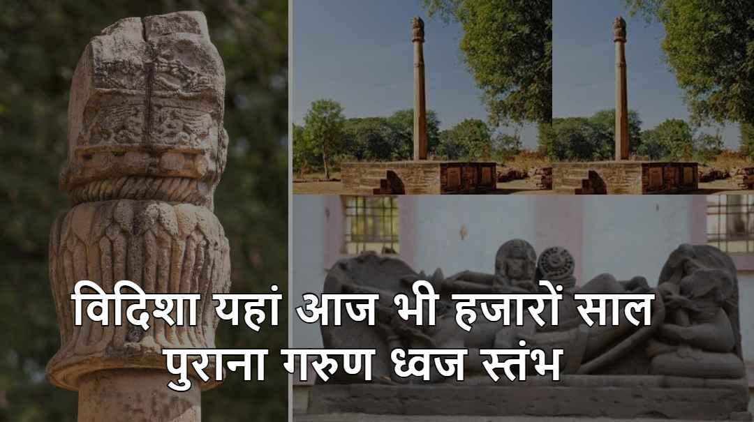 विदिशा, यहां आज भी हजारों साल पुराना गरुण ध्वज स्तंभ