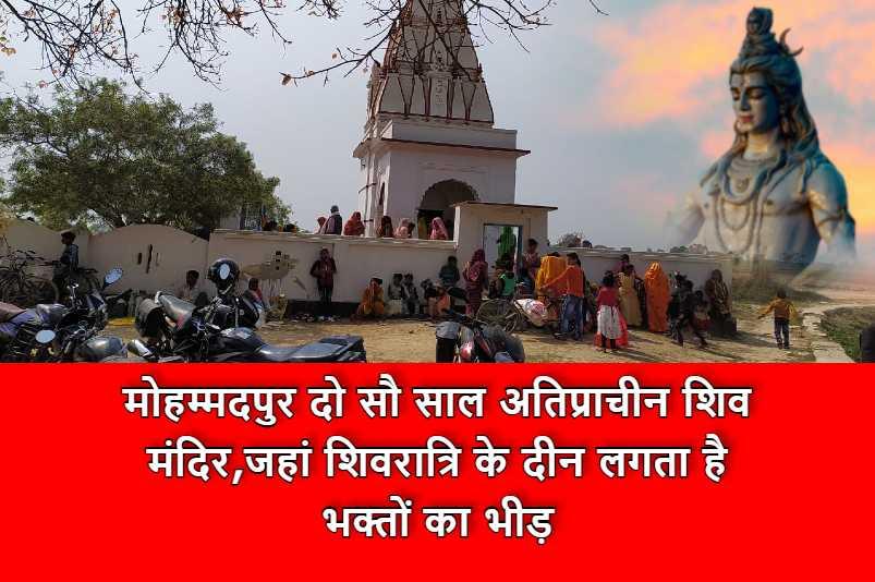 मोहम्मदपुर दो सौ साल अतिप्राचीन शिव मंदिर,जहां शिवरात्रि के दीन लगता है,भक्तों का भीड़