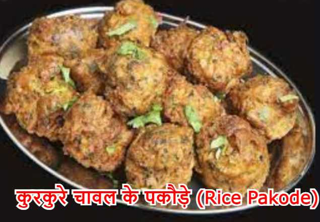 कुरकुरे चावल के पकौड़े (Rice Pakode), जी ललचाए रहा न जाए