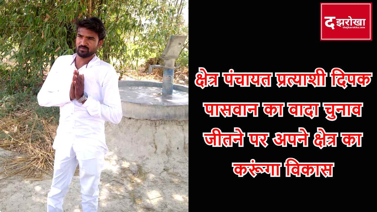 Promise of area panchayat candidate Deepak Paswan, I will develop my region after winning the election