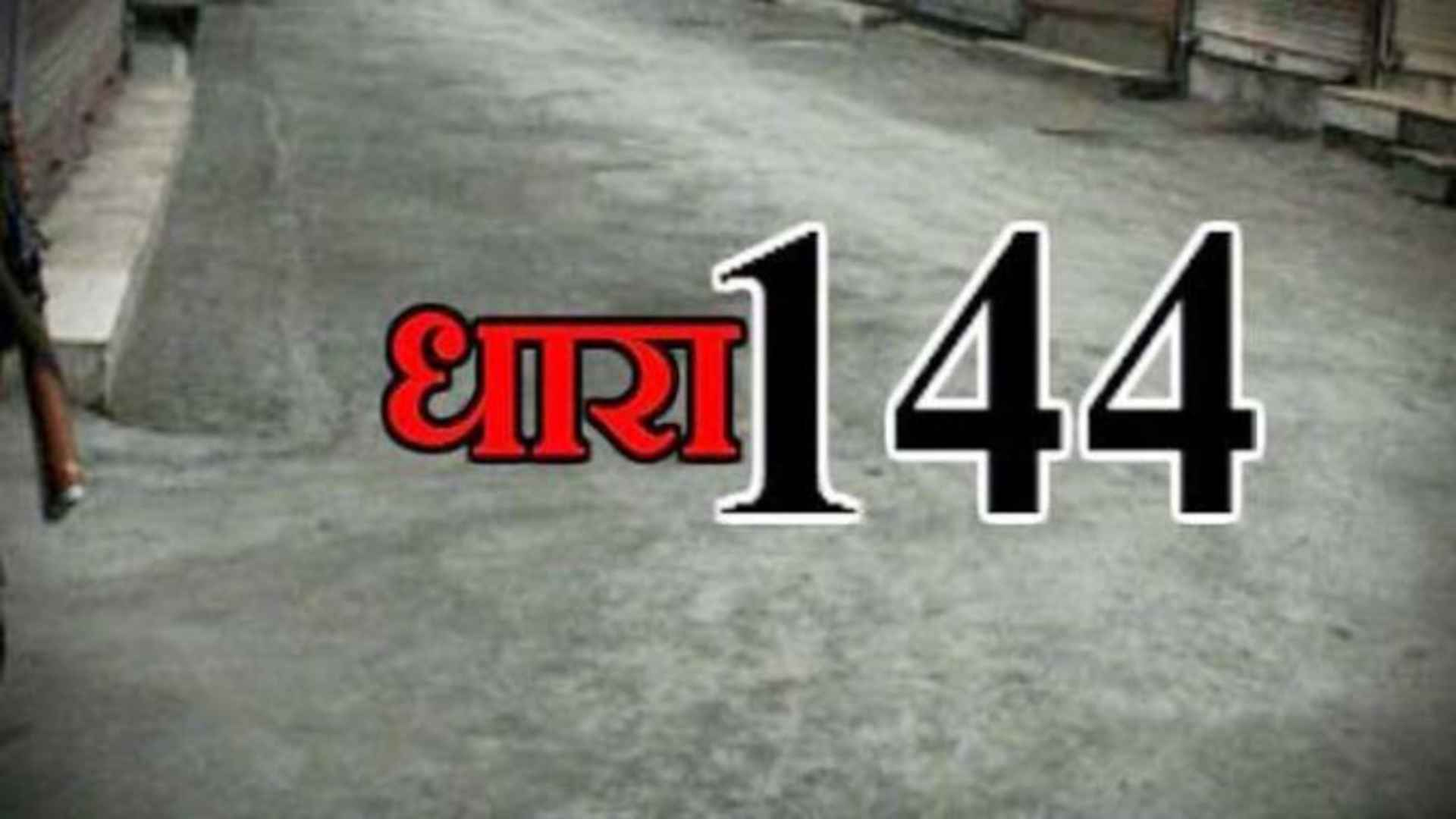 बाराचवर चतुर्थ से सपा के भावी प्रत्याशी रविन्द्र यादव के उपर धारा 144 के तहत मुकदमा दर्ज
