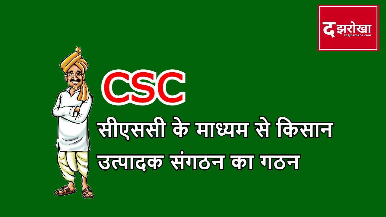 CSC के माध्यम से किसान (Farmers) उत्पादक संगठन का गठन