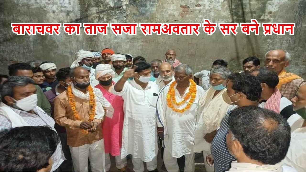 बाराचवर का ताज सजा रामअवतार के सर ,बने प्रधान