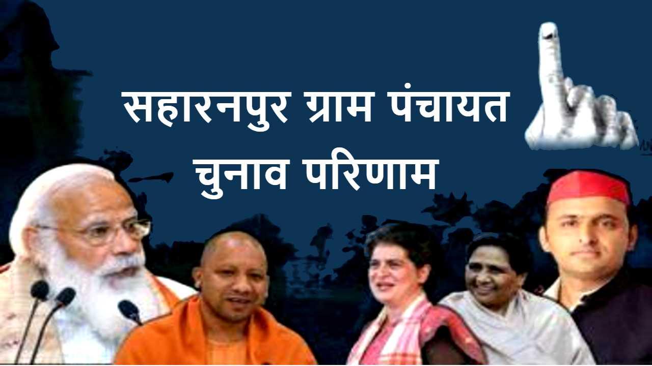 सहारनपुर ग्राम पंचायत चुनाव में अभी तक सभी ब्लॉक के ब्लॉकवार जीते हुए प्रधान