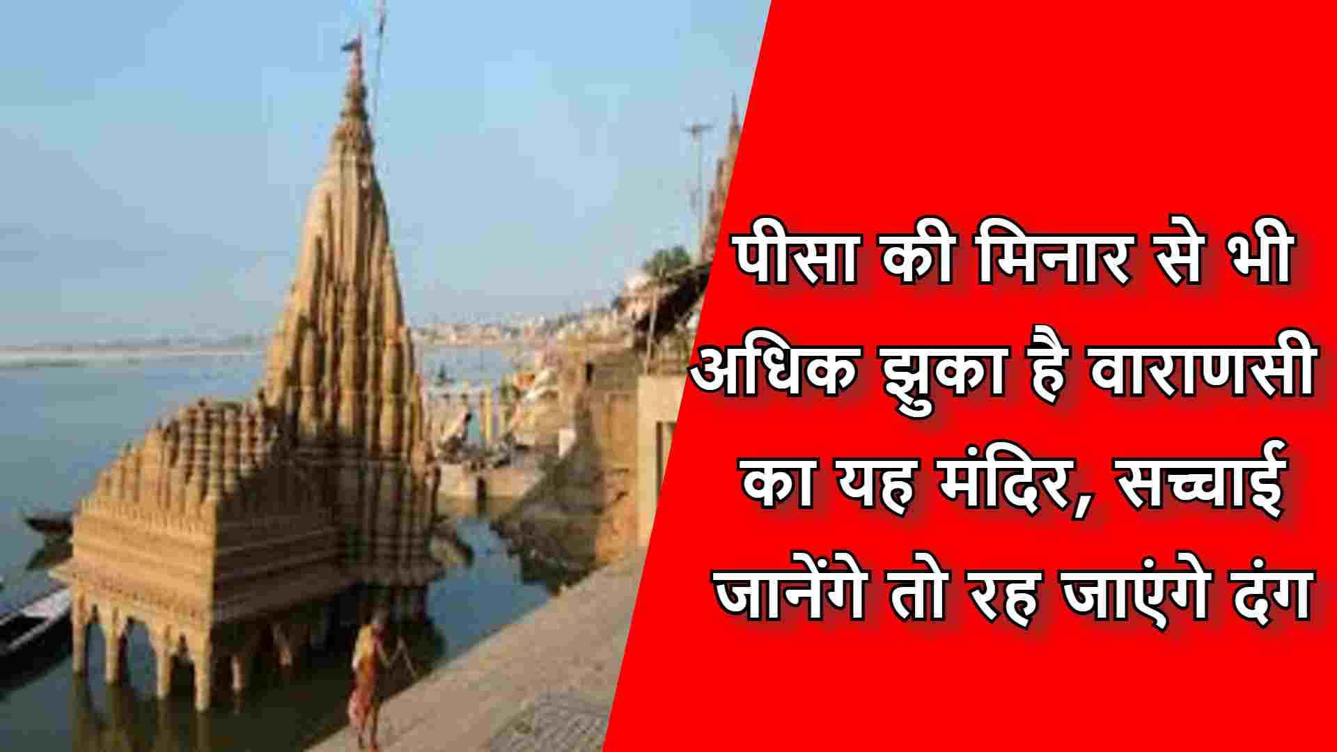 Ratneshwar Mahadev , पीसा की मिनार से भी अधिक झुका है वाराणसी Varansi का यह मंदिर, सच्चाई जानेंगे तो रह जाएंगे दंग