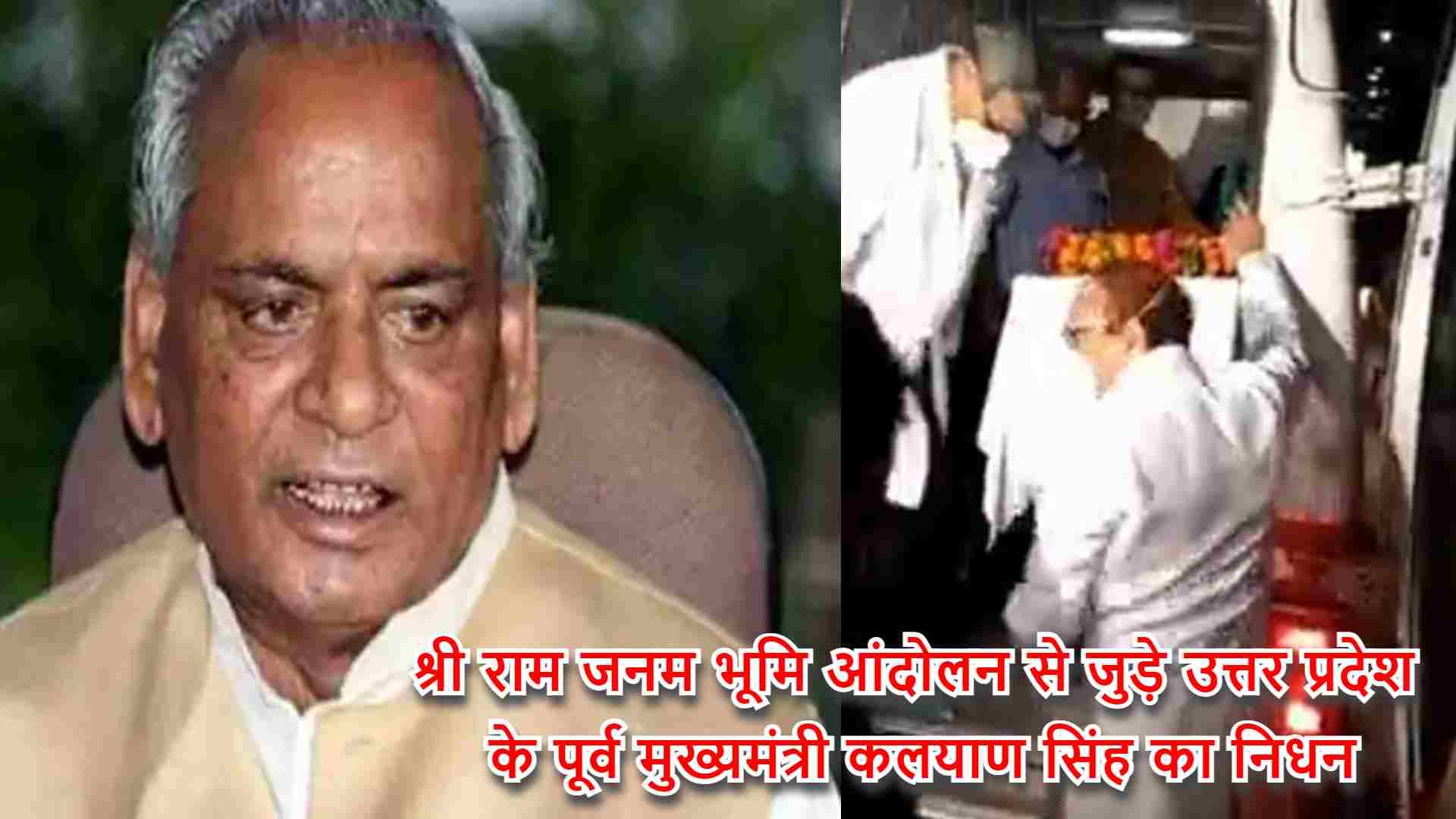 Former Uttar Pradesh Chief Minister Kalyan Singh associated with Shri Ram Janam Bhoomi movement passed away