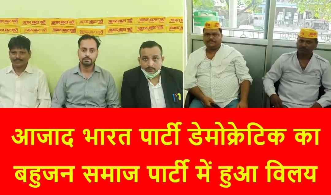 आजाद भारत पार्टी डेमोक्रेटिक का बहुजन समाज पार्टी में हुआ विलय