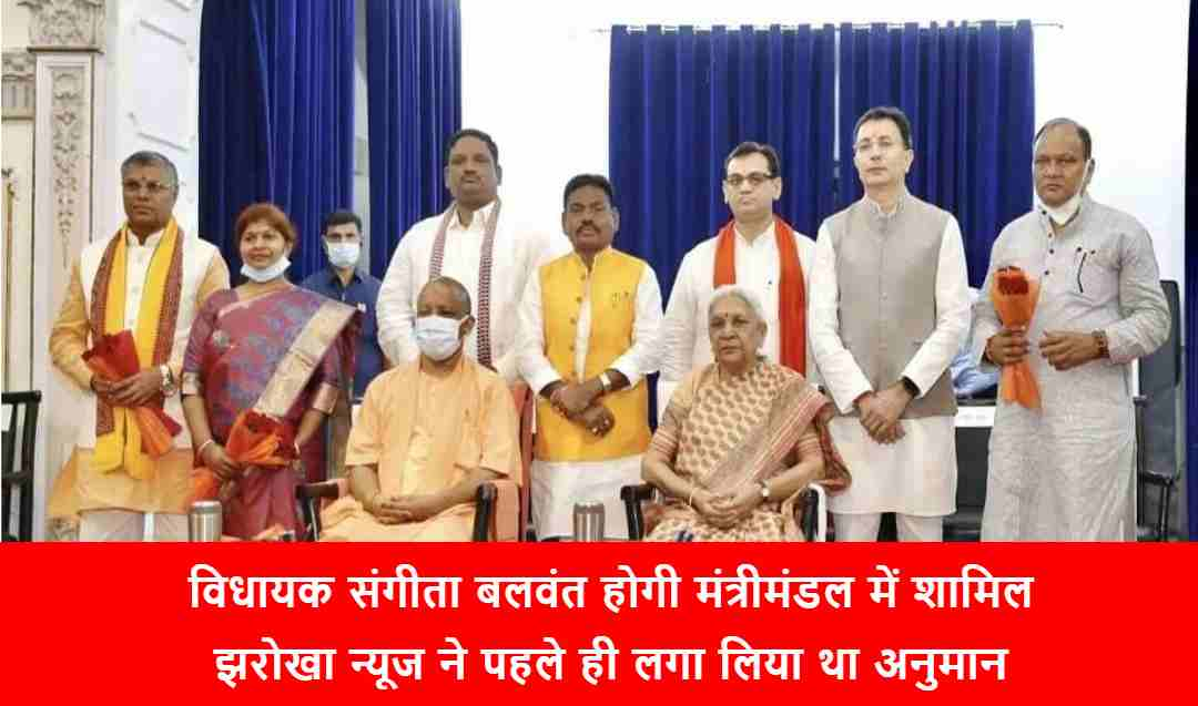 MLA Sangeeta Balwant will be included in the cabinet, Jharokha News had already guessed