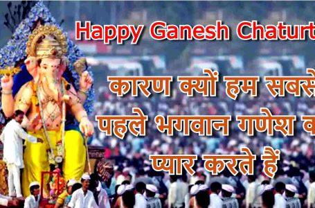Ganesh Chaturthi 2021: कारण क्यों हम सबसे पहले भगवान गणेश को प्यार करते हैं