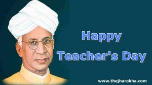 डॉ सर्वपल्ली राधाकृष्णन, Happy teacher's day