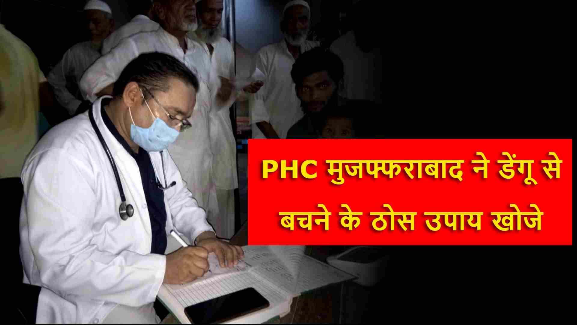 PHC मुजफ्फराबाद ने डेंगू से बचने के ठोस उपाय खोजे