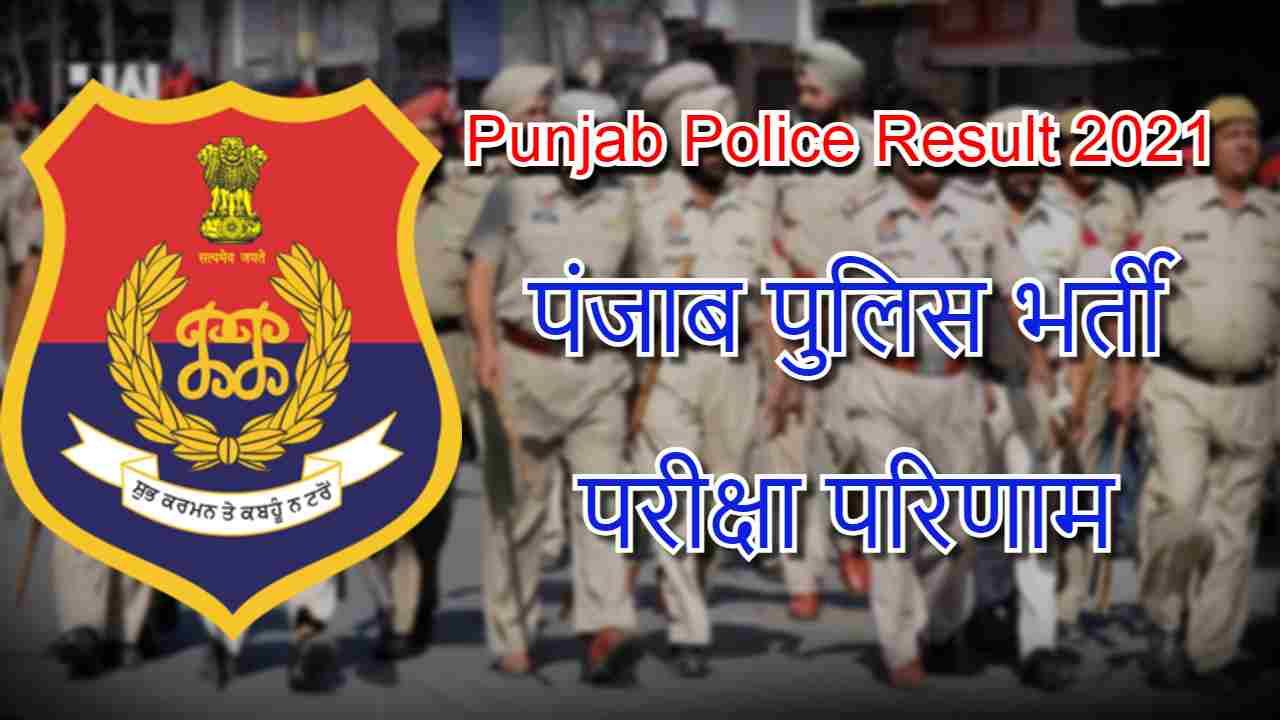Punjab Police Result 2021, पंजाब पुलिस भर्ती परीक्षा परिणाम