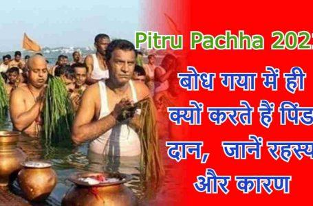 Pitru paksha 2021, बोध गया में ही क्यों करते हैं पिंड दान, जानें रहस्य और कारण