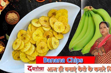 Make crispy banana chips today