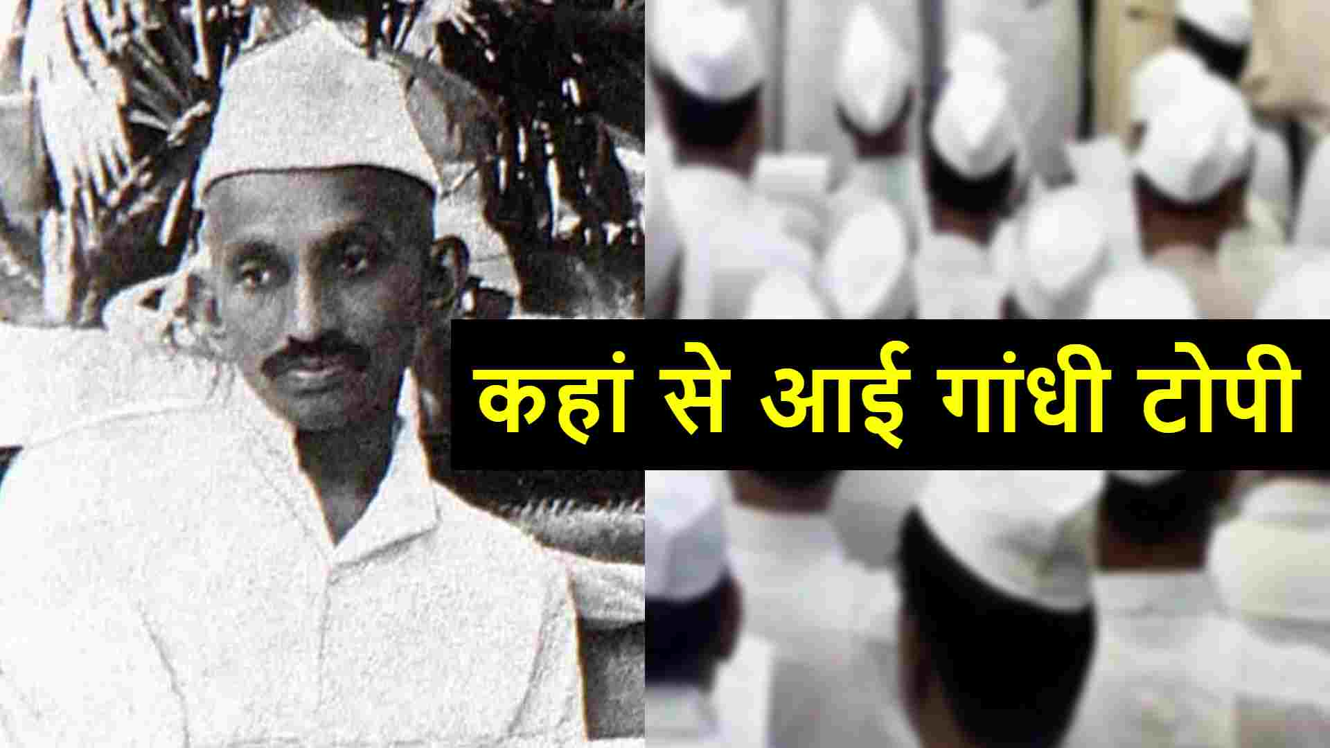 Where did the Gandhi cap come from?