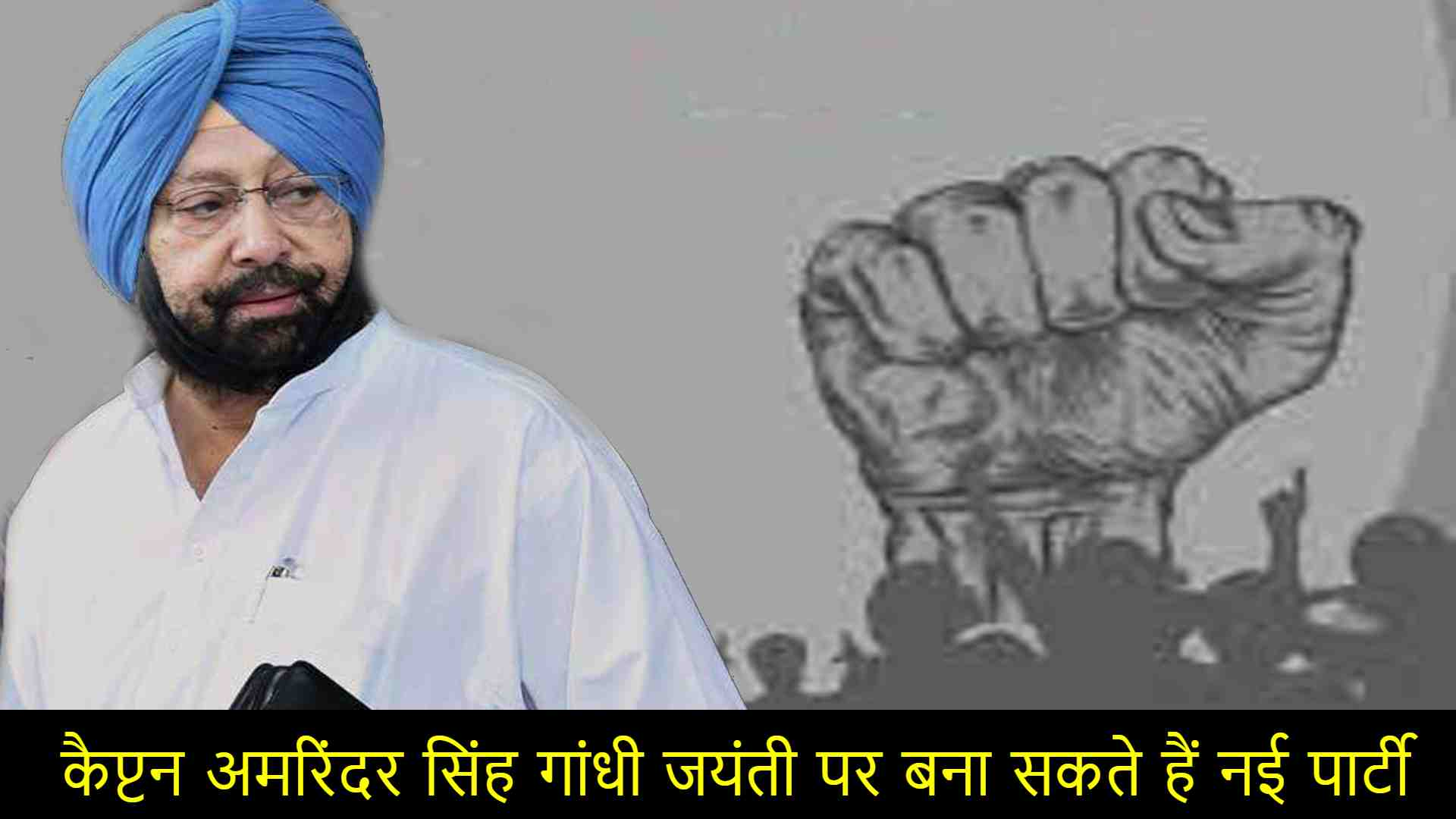 Capt Amarinder Singh may form a new party on Gandhi Jayanti