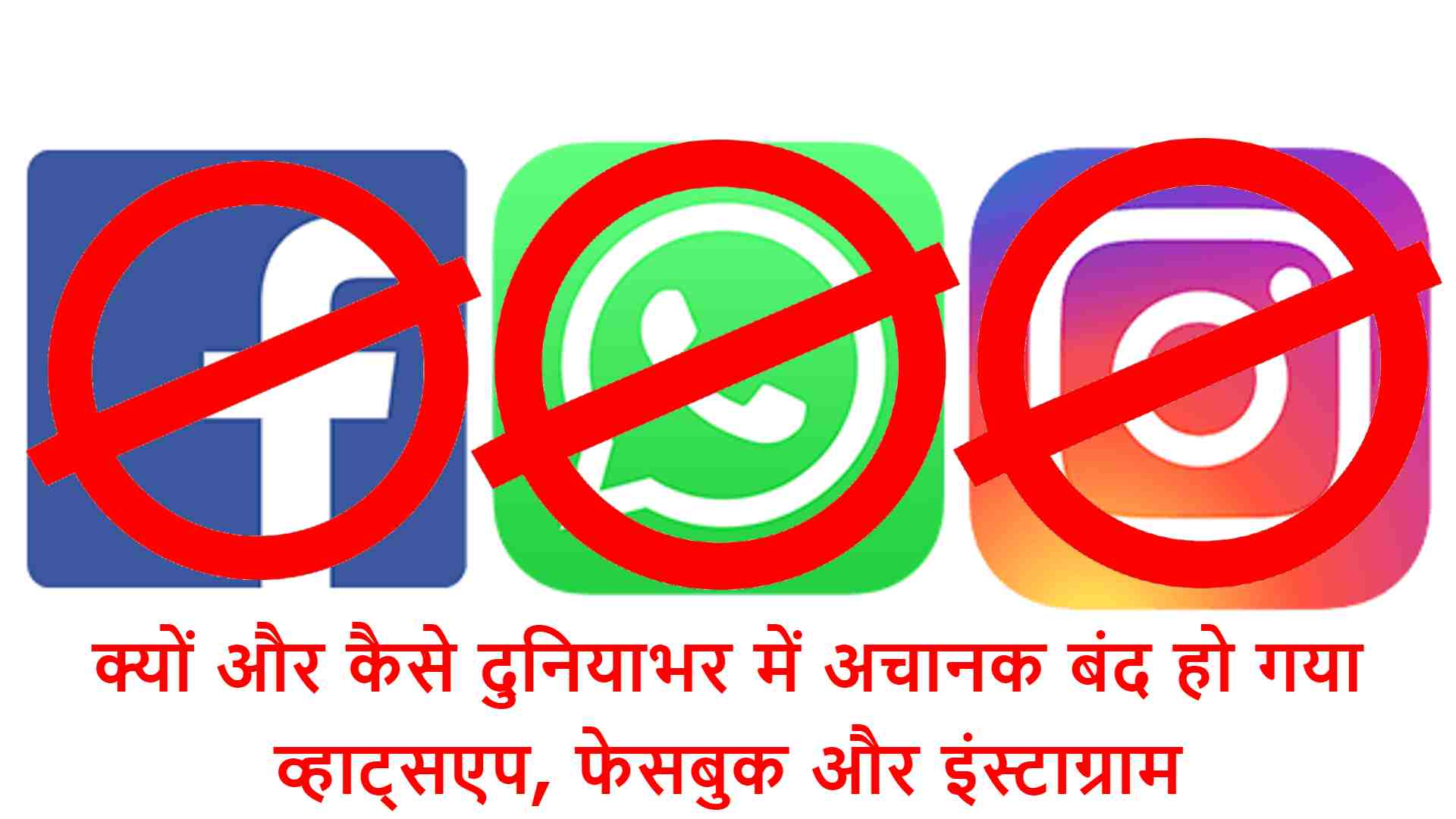 क्यों और कैसे दुनियाभर में अचानक बंद हो गया व्हाट्सएप, फेसबुक और इंस्टाग्राम