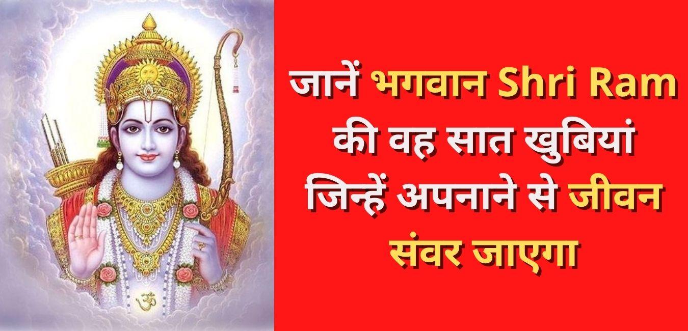 जानें भगवान Shri Ram की वह सात खुबियां जिन्हें अपनाने से जीवन संवर जाएगा