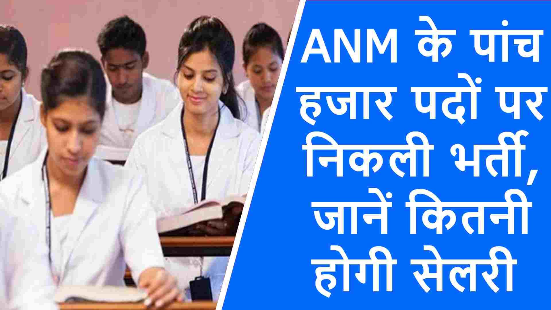 ANM के पांच हजार पदों पर निकली भर्ती, जानें कितनी होगी सेलरी