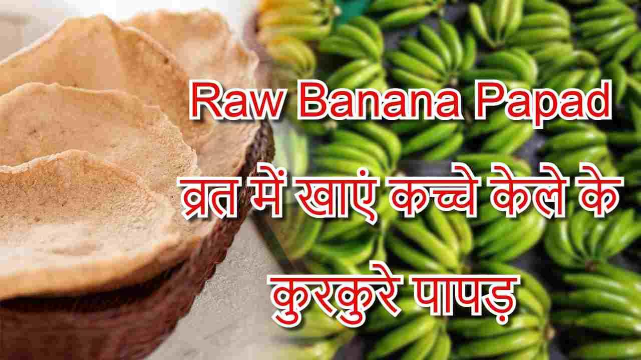 raw banana,raw banana recipe,how to make papad,rice papad