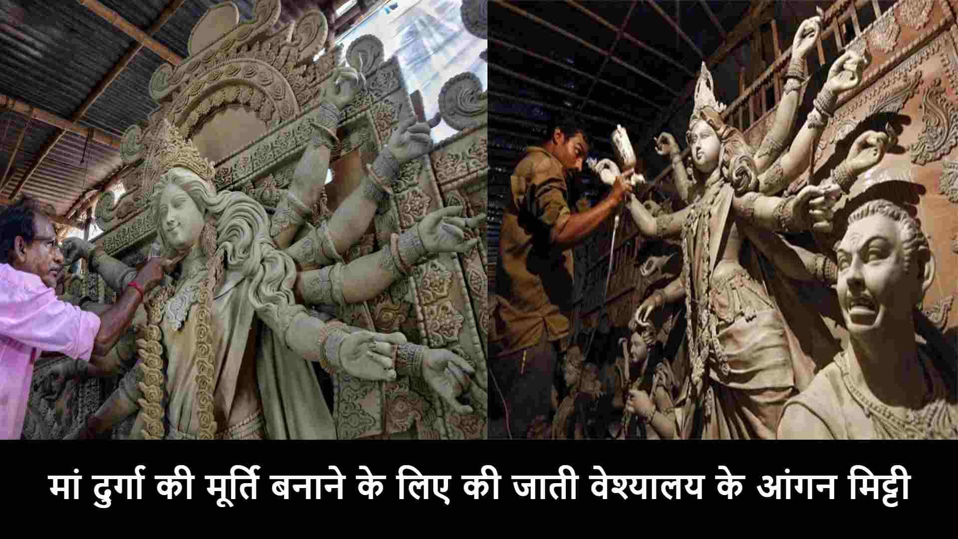shardiya Navratri 2021, मां दुर्गा की मूर्ति बनाने के लिए ली जाती वेश्यालय के आंगन मिट्टी
